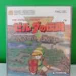 The Hyrule Fantasy Zeruda No Densetsu (disk) (1) Front