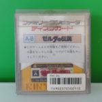 The Hyrule Fantasy Zeruda No Densetsu (disk) (2) Back