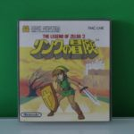 Zeruda 2 Rinku No Boken (1) Front