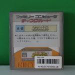 Zeruda 2 Rinku No Boken (2) Back