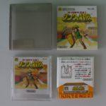 Zeruda 2 Rinku No Boken (3) Contents