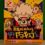 Akumajo Special Boku Dracula Kun (1) Front