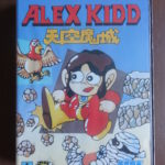 Alex Kidd In The Enchanted Castle (1) Front