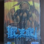 Altered Beast (1) Front