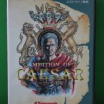 Ambition Of Caesar (1) Front