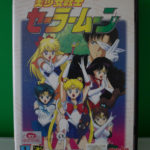 Bishoujo Senshi Sailor Moon (1) Front
