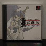 Brave Fencer Musashi (1) Front