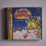 Bubble Symphony (1) Front