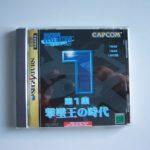 Capcom Generation 1 (1) Front