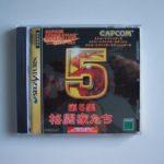 Capcom Generation 5 (1) Front