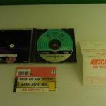 Cho Aniki Kyukyoku Otokonogyakushu (3) Contents