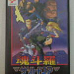 Contra The Hard Corps (1) Front