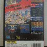 Double Dragon Ii (2) Back