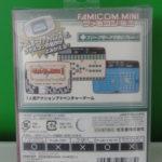 Famicom Mini 05 Zeruda No Densetsu (2) Back