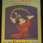 Fantasia()Front
