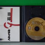 Gacharoku (3) Contents