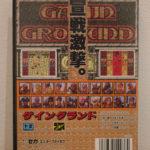 GainGround()Back