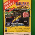 GalaxyForceIi()Back