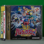 Gokujyo Parodius Da! Deluxe Pack (1) Front
