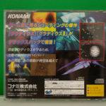 Gradius Deluxe Pack (2) Back
