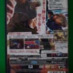 Hokuto No Ken Shinban No Sōsōsei Kengō Retsuden (2) Back