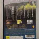 Ico (japanese) (2) Back