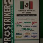 JLeagueProStriker()Front