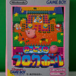 Kirby's Block Ball (1) Front