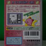 Kirby's Sparkling Kids (2) Back