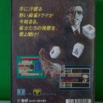 MahjongCop()Back