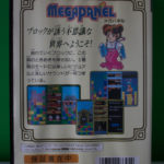 Megapanel()Back