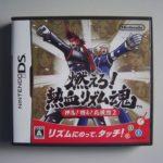 Moero! Nekketsu Rhythm Damashii Osu! Tatakae! Ouendan 2 (1) Front