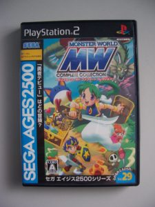 Monster World Complete Collection (1) Front