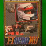 Nakashima Satoru's F1 Hero Md (1) Front