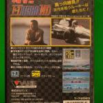 Nakashima Satoru's F1 Hero Md (2) Back