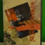 Ninja Burai Densetsu (1) Front