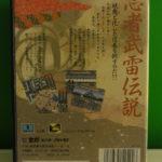 Ninja Burai Densetsu (2) Back