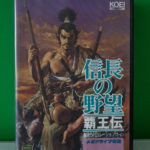 Nobunaga's Ambition 2 (1) Front