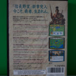 Nobunaga's Ambition 2 (2) Back