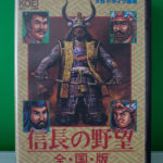 Nobunagas Ambition National Edition (1) Front