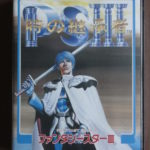 Phantasy Star Iii (1) Front