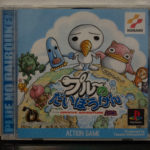 Plue No Daibouken From Groove Adventure Rave (1) Front