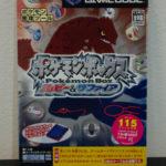 Pokemon Box (1) Front