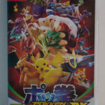 Pokken Tournament Dx (1) Front