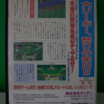 Rbi Baseball 4 (2) Back