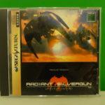 Radiant Silvergun (1) Front