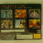 Radiant Silvergun (2) Back