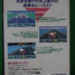 Roadblasters (2) Back