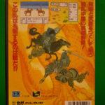 Sangokushi Retsuden (2) Back