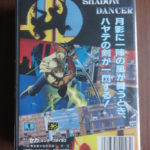 Shadow Dancer The Secret Of Shinobi (2) Back